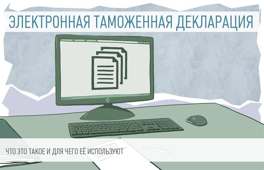 электронное таможенное декларирование