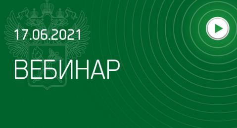 Вебинар ФТС России: «Таможенная стоимость товаров: структура, дополнительные начисления и вычеты»